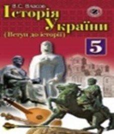 ГДЗ з історії 5 клас. Підручник В.С. Власов (2013 рік)