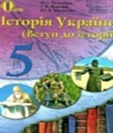 ГДЗ з історії 5 клас. Підручник О.І. Пометун, П.В. Мороз (2013 рік)