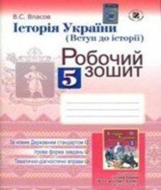 ГДЗ з історії 5 клас. (Робочий зошит) В.С. Власов (2013 рік)
