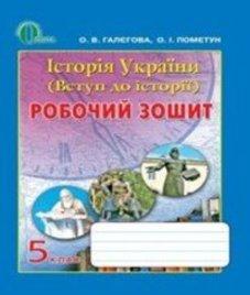 ГДЗ з історії 5 клас. (Робочий зошит) О.І. Пометун, О.В. Галєгова (2013 рік)