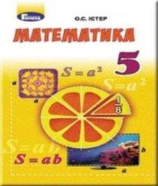 ГДЗ з математики 5 клас. Підручник О.С. Істер (2018 рік)