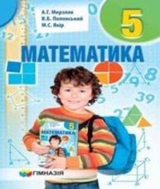 ГДЗ з математики 5 клас. Підручник А.Г. Мерзляк, В.Б. Полонський (2018 рік)