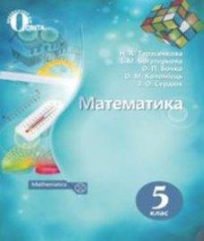 ГДЗ з математики 5 клас. Підручник Н.А. Тарасенкова, І.М. Богатирьова (2018 рік)