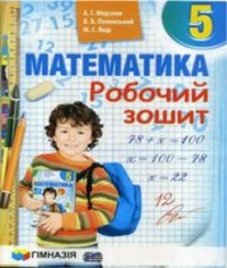 ГДЗ з математики 5 клас. (Робочий зошит) А.Г. Мерзляк, В.Б. Полонський (2018 рік)