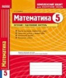 ГДЗ з математики 5 клас. Комплексний зошит для контролю знань Л.Г. Стадник (2014 рік)