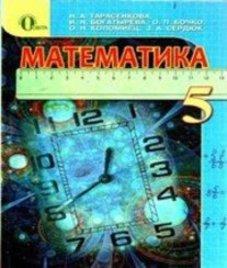 ГДЗ з математики 5 клас. Підручник Н.А. Тарасенкова, І.М. Богатирьова (2013 рік)