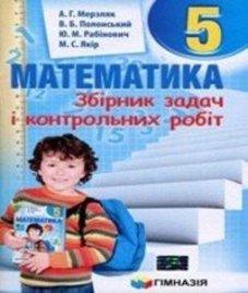 ГДЗ з математики 5 клас. Збірник задач і контрольних робіт А.Г. Мерзляк, В.Б. Полонський (2013 рік)