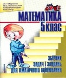 ГДЗ з математики 5 клас. Збірник задач і завдань для тематичного оцінювання А.Г. Мерзляк, В.Б. Полонський (2013 рік)