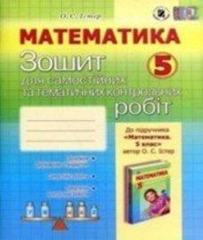 ГДЗ з математики 5 клас. Зошит для самостійних та тематичних контрольних робіт О.С. Істер (2013 рік)