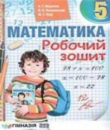 ГДЗ з математики 5 клас. (Робочий зошит) А.Г. Мерзляк, В.Б. Полонський (2013 рік)