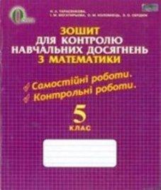 ГДЗ з математики 5 клас. (Зошит для контролю навчальних досягень учнів) Н.А. Тарасенкова, І.М. Богатирьова (2013 рік)