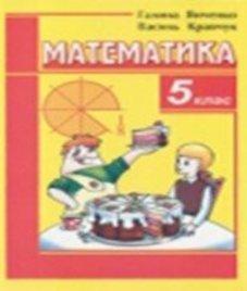 ГДЗ з математики 5 клас. Підручник Г.М. Янченко, В.Р. Кравчук (2010 рік)