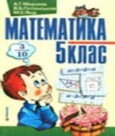 ГДЗ з математики 5 клас. Підручник А.Г. Мерзляк, В.Б. Полонський (2005 рік)