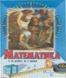 ГДЗ з математики 5 клас. Підручник Г.П. Бевз, В.Г. Бевз (2005 рік)