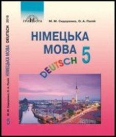 ГДЗ з німецької мови 5 клас. Підручник М.М. Сидоренко, О.А. Палій (2018 рік)