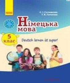 ГДЗ з німецької мови 5 клас. Підручник С.І. Сотникова, Г.В. Гоголєва (2013 рік)