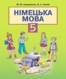 ГДЗ з німецької мови 5 клас. Підручник М.М. Сидоренко, О.А. Палій (2013 рік)