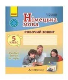ГДЗ з німецької мови 5 клас. (Робочий зошит) С.І. Сотникова, Г.В. Гоголєва (2013 рік)