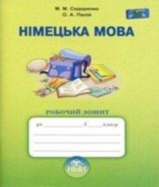 ГДЗ з німецької мови 5 клас. (Робочий зошит) М.М. Сидоренко, О.А. Палій (2013 рік)