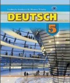 ГДЗ з німецької мови 5 клас. Підручник Л.В. Горбач, Г.Ю. Трінька (2013 рік)