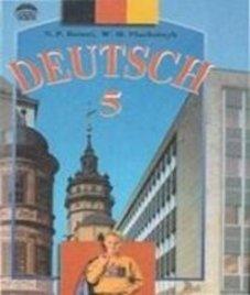 ГДЗ з німецької мови 5 клас. Підручник Н.П. Басай, В.М. Плахотник (2003 рік)