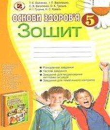 ГДЗ з основ здоров'я 5 клас. Робочий зошит Т.Є. Бойченко, І.П. Василашко (2013 рік)