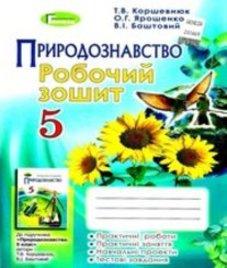 ГДЗ з природознавства 5 клас. (Робочий зошит) Т.В. Коршевнюк, О.Г. Ярошенко (2018 рік)
