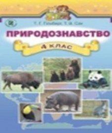 ГДЗ з природознавства 5 клас. Підручник Т.Г. Гільберг, Т.В. Сак (2015 рік)
