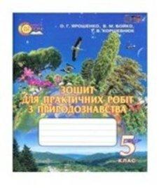 ГДЗ з природознавства 5 клас. Зошит для практичних робіт О.Г. Ярошенко, В.М. Бойко (2013 рік)