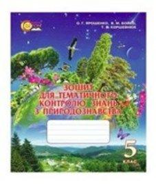 ГДЗ з природознавства 5 клас. Зошит для тематичного контролю знань В.М. Бойко, Т.В. Коршевнюк (2013 рік)