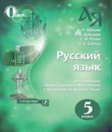 ГДЗ з російської мови 5 клас. Підручник Е.И. Быкова, Л.В. Давидюк (2018 рік)