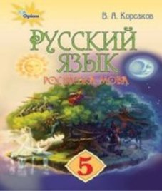 ГДЗ з російської мови 5 клас. Підручник В.А. Корсаков (2018 рік)