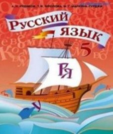 ГДЗ з російської мови 5 клас. Підручник А.Н. Рудяков, Т.Я. Фролова (2013 рік)