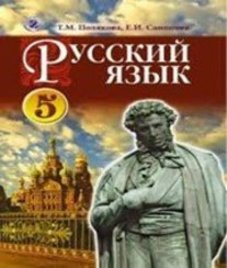 ГДЗ з російської мови 5 клас. Підручник Т.М. Полякова, О.І. Самонова (2013 рік)