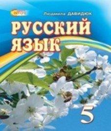ГДЗ з російської мови 5 клас. Підручник Л.В. Давидюк (2013 рік)