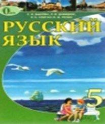 ГДЗ з російської мови 5 клас. Підручник Е.И. Быкова, Л.В. Давидюк (2013 рік)
