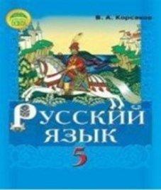 ГДЗ з російської мови 5 клас. Підручник В.А. Корсаков (2013 рік)