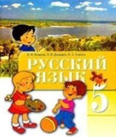 ГДЗ з російської мови 5 клас. Підручник Е.И. Быкова (2013 рік)