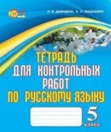 ГДЗ з російської мови 5 клас. Зошит для контрольних робіт Л.В. Давидюк, Е.Л. Фидкевич (2013 рік)