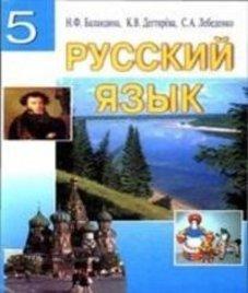 ГДЗ з російської мови 5 клас. Підручник Н.Ф. Баландина, К.В. Дегтярёва (2005 рік)