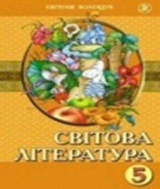 ГДЗ з світової літератури 5 клас. Підручник Є.В. Волощук (2013 рік)