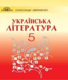 ГДЗ з української літератури 5 клас. Підручник О.М. Авраменко (2018 рік)