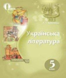 ГДЗ з української літератури 5 клас. Підручник Л.Т. Коваленко (2018 рік)