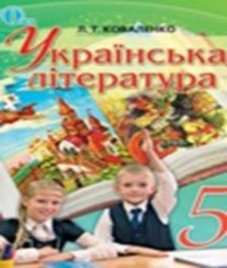 ГДЗ з української літератури 5 клас. Підручник Л.Т. Коваленко (2013 рік)