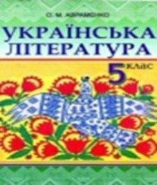 ГДЗ з української літератури 5 клас. Підручник О.М. Авраменко (2013 рік)