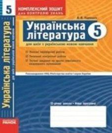 ГДЗ з української літератури 5 клас. Комплексний зошит для контролю знань В.В. Паращич (2009 рік)