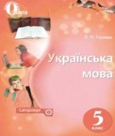 ГДЗ з української мови 5 клас. Підручник О.П. Глазова (2018 рік)