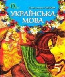ГДЗ з української мови 5 клас. Підручник О.П. Глазова (2013 рік)