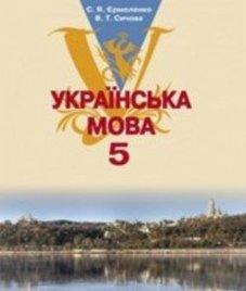 ГДЗ з української мови 5 клас. Підручник В.Т. Сичова, С.Я. Єрмоленко (2013 рік)