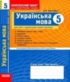 ГДЗ з української мови 5 клас. Комплексний зошит для контролю знань А.О. Герасименко (2013 рік)